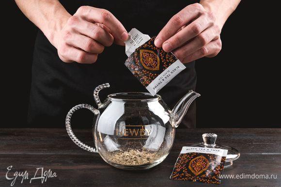 Также опустите в заварник 2 пакетика черного чая с чабрецом Newby.
