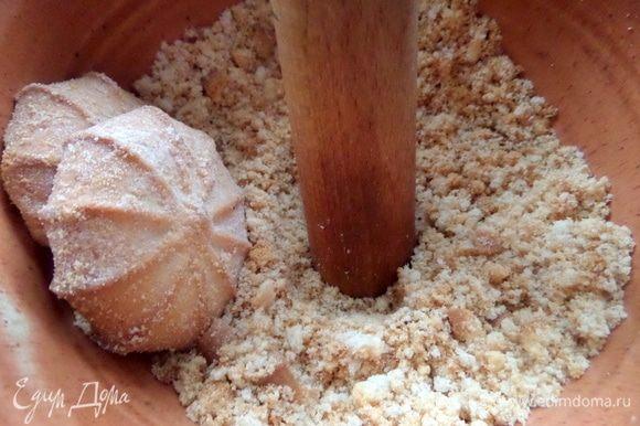 Растолочь печенье любым способом.