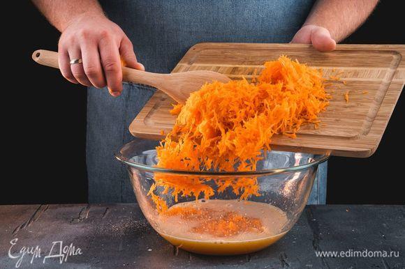 Добавьте тертую морковь и все хорошо перемешайте.