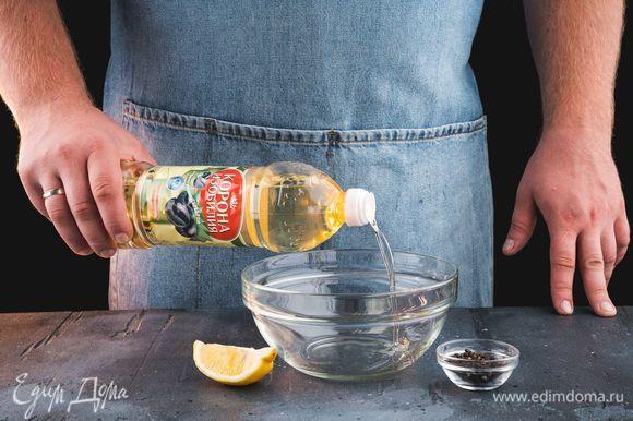 В отдельной емкости смешайте подсолнечно-оливковое масло ТМ «Корона изобилия», лимонный сок и добавьте щепотку перца. Все перемешайте вилкой.
