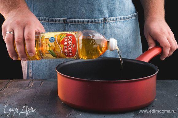 На сковороду налейте рафинированное кукурузное масло ТМ «Корона изобилия», хорошо разогрейте.