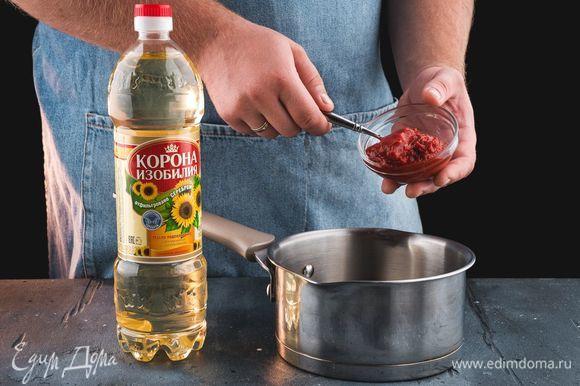 В сотейнике прогрейте немного подсолнечного масла ТМ «Корона изобилия» с томатной пастой.