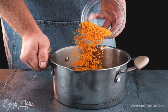 Далее влейте 1 л горячей воды и добавьте промытую чечевицу. Доведите до кипения, убавьте огонь и варите 20 минут до готовности чечевицы.