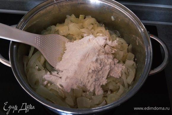 Спустя 35 минут добавляем в кастрюлю с луком муку, тщательно перемешиваем.