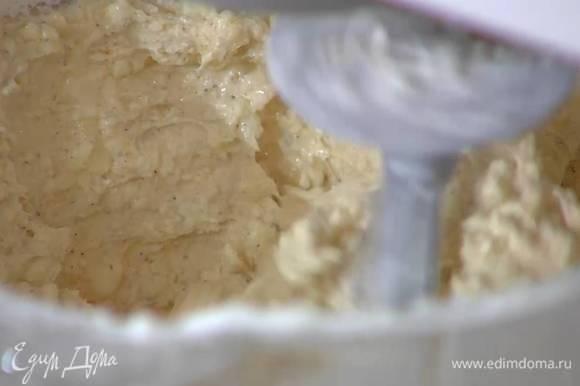 Поместить в чашу комбайна 150 г предварительно размягченного сливочного масла, добавить оставшийся сахар и ванильный сахар, перемешать все насадкой для теста, затем добавить творог, желтки, измельченный фундук и муку с разрыхлителем, влить сок лимона и вымешать.
