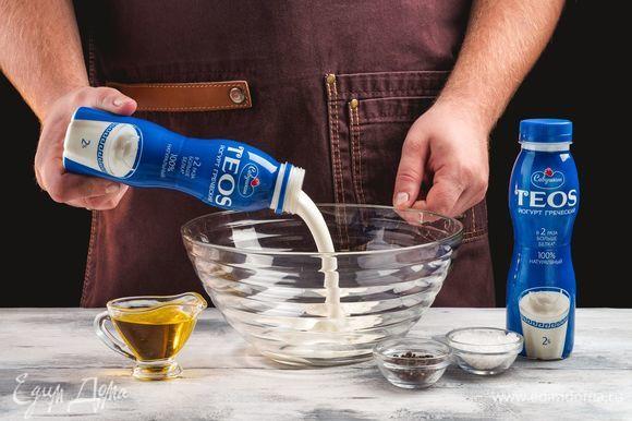 Смешайте в глубокой посуде питьевой греческий йогурт «TEOS», сметану, соль, перец и оливковое масло.