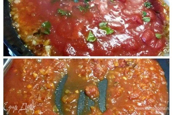 Для томатного соуса разогреть оливковое масло и пассеровать лук с чесноком до прозрачности, добавить натертые на терке помидоры, очищенные от кожицы, или предварительно измельченные консервированные помидоры в собственном соку. Добавить травки и специи и варить до консистенции соуса. Соус не должен быть слишком густым. Вы можете приготовить свой фирменный томатный соус. Удобно готовить соус в той емкости, в которой будет запекаться пицца (у меня это сковорода). Соус остудить.