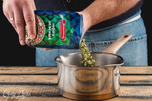 Поставьте зеленый горох «Националь» вариться в воде без соли.