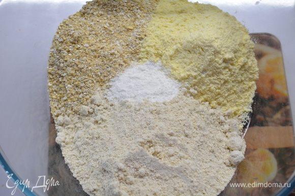 Замешиваем тесто. Для этого в глубокой миске соединить сухие ингредиенты.