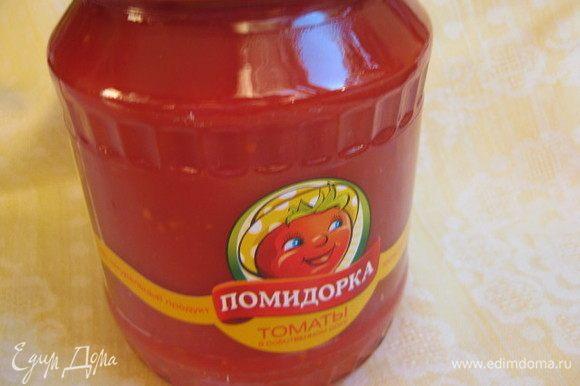 Теперь очередь томатов. Можно использовать свежие, но для быстроты рекомендую консервированные от ТМ «Помидорка».