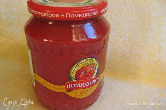 Открыть баночку томатов в собственном соку от ТМ «Помидорка».