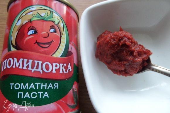 Для усиления томатного вкуса можно взять томатную пасту от ТМ «Помидорка».