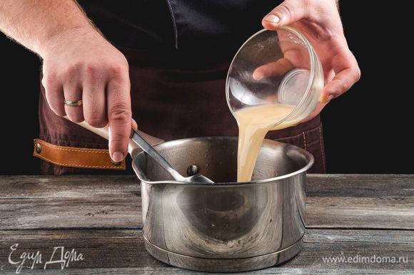 Растворите крахмал в яблочном соке. Вытащите мясо. Мясной сок, сухофрукты и крахмал перелейте в сотейник, доведите до кипения.