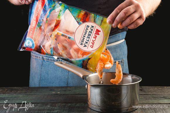 Разморозьте креветки ТМ «Магуро», отварите, очистите от панциря.