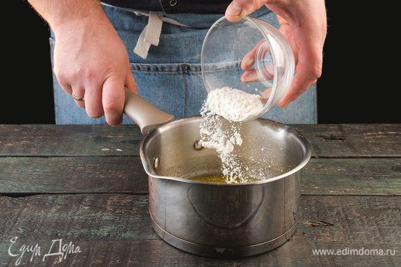 В сотейнике разогрейте сливочное масло, всыпьте муку. Обжарьте смесь в течение 4 минут.