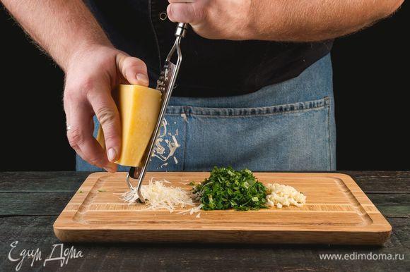Измельчите зелень и чеснок, сыр натрите на мелкой терке. Перемешайте.