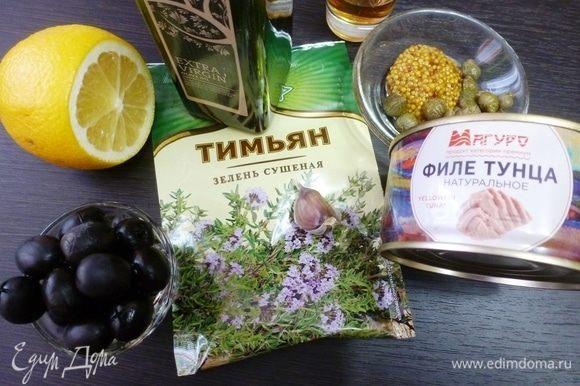 Подготовить ингредиенты для паштета.