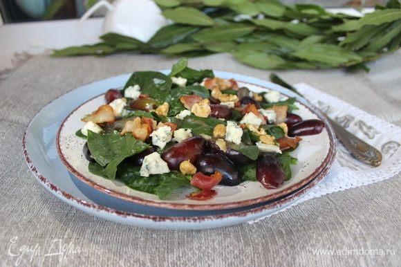 Собираем салат. Выкладываем порционно шпинат, виноград, бекон, крошим сыр, поливаем заправкой (если она успела остыть, то разогреваем ее) и посыпаем орешками. Подаем… И пусть всем будет вкусно! Приятного аппетита!