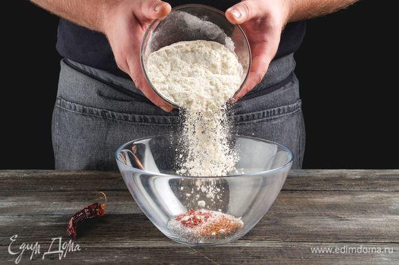 Промойте крылышки, обсушите бумажными полотенцами. В глубокой емкости смешайте муку, соль и все специи, кроме чеснока.
