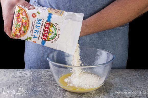 В полученную смесь добавьте муку для итальянской пиццы МAKFA. Замесите тесто, оставьте в теплом месте на 30 минут.