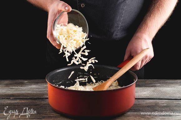 Добавьте измельченный сыр.