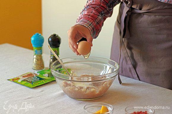 Далее добавьте яйцо.