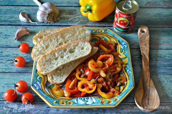 Подавайте готовую неаполитанскую закуску со свежей чиабаттой или поджаренными на оливковом масле гренками. Это очень вкусно как в горячем, так и холодном виде. Угощайтесь! Buon appetito!