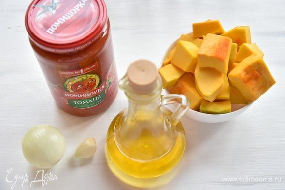Для приготовления супа-пюре подготовить необходимые продукты: тыкву очистить от семян и кожуры, нарезать произвольно. Лук и чеснок нарезать кубиком. Помидоры можно использовать спелые грунтовые. Но в межсезонье лучше воспользоваться консервированными томатами в собственном соку ТМ «Помидорка». Томаты используем вместе с соком, предварительно сняв с них кожуру.