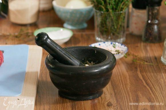 В ступке смешать и растереть гималайскую соль, чеснок, листочки тимьяна. Добавить оливковое масло и свежемолотый черный перец.