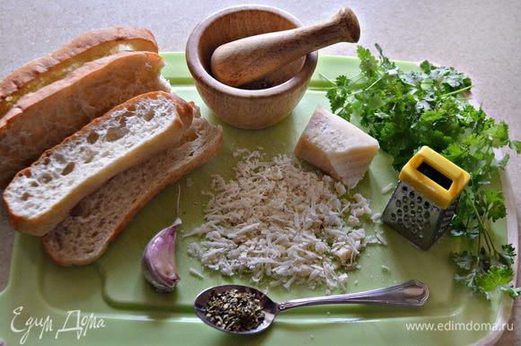 Кусочки белого хлеба (у меня — чиабатта) необходимо заранее подсушить, после чего поместить в целофановый пакет и пройтись несколько раз скалкой до получения крупной крошки. Пармезан натереть, чеснок измельчить. Зелень петрушки мелко порубить.