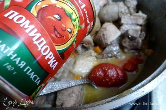 Отодвинуть мясо в сторону и с края сковороды немного обжарить томатную пасту ТМ «Помидорка».