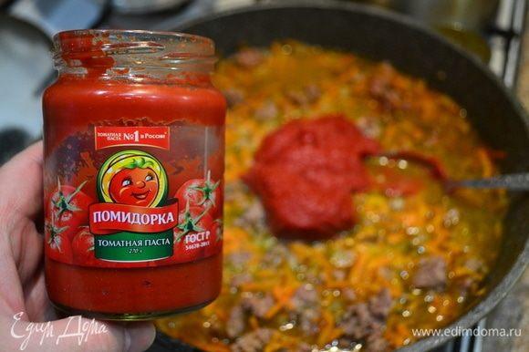 Смешиваю 2 вида фарша, обжариваю, добавляю лук, нарезанный мелким кубиком, морковь. Добавляю кипяток и томатную пасту ТМ «Помидорка», которая нам даст вкус, аромат и цвет!