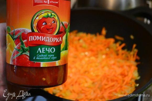 Теперь подготовим к нашим равиоли соус на основе вкуснейшего лечо со сладким перцем от ТМ «Помидорка». Обжариваем мелконарезанный кубиком лук, морковь натираем на крупной терке. Добавляем кипяток и баночку лечо ТМ «Помидорка», специи, соль, зелень.