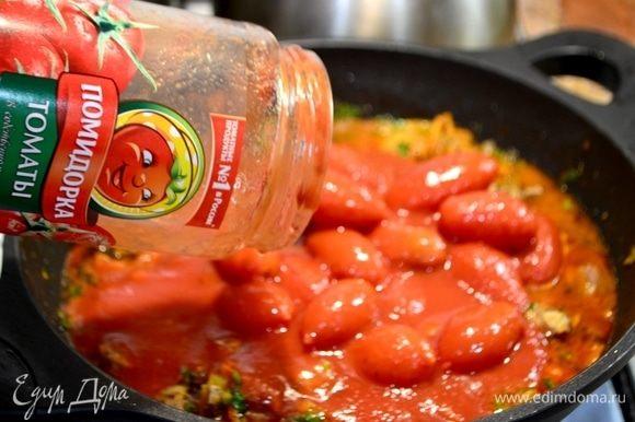 Далее в рагу добавляем помидоры в собственном соку ТМ «Помидорка», зелень, чеснок, натертый на терке, и даем еще потомиться нашему рагу.
