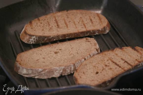 Хлеб подсушивать с двух сторон на разогретой сковороде-гриль до появления румяных полосок.