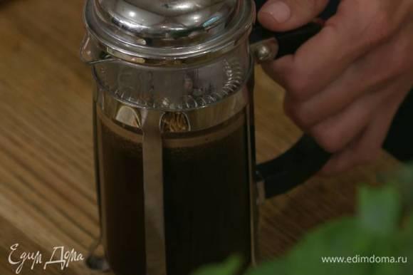 Кофе всыпать во френч-пресс и залить 200 мл кипятка.