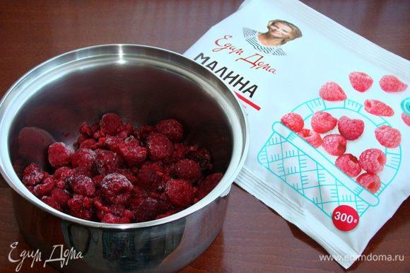 Разморозить малину ТМ «Планета витаминов» или для быстроты прогреть в сотейнике.