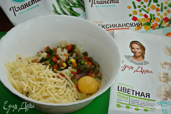 В отваренную овощную смесь добавить яйцо, натертый сыр, соль, перец по вкусу и все перемешать.