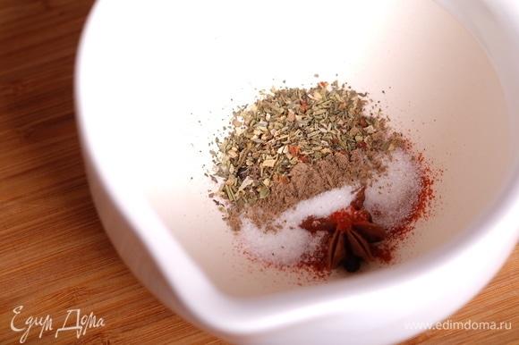 Сложить все специи и соль в ступку.