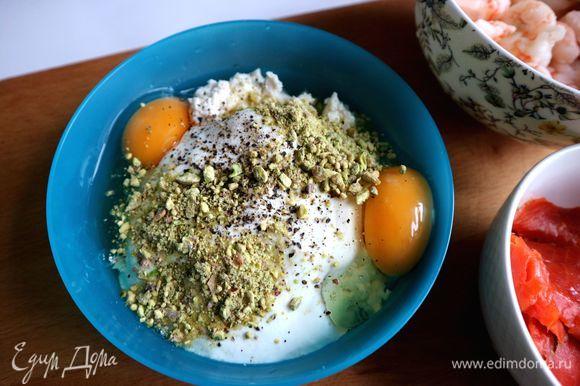 К яйцам, йогурту и рикотте добавить измельченные фисташки, перец. Соль не добавляю, так как креветки и рыба соленые. Вы можете добавить немного по своему вкусу.
