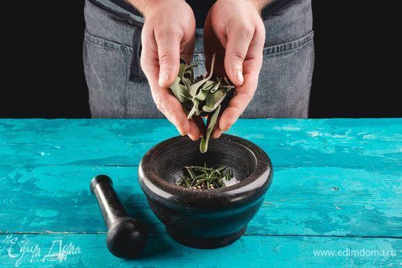 Разогрейте духовку до 160°С. Соедините соль, перец, сухой или свежий шалфей и розмарин. Перемешайте, можете растереть в ступке.
