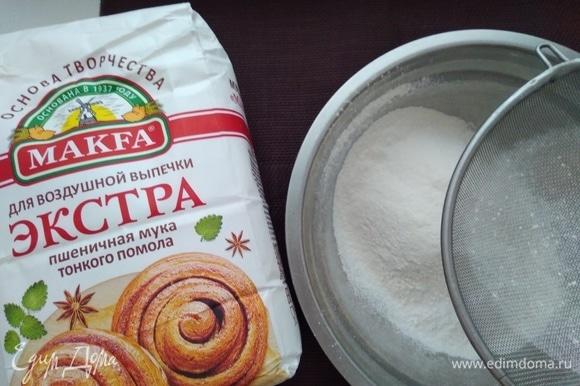 Подготовить муку «Экстра» MAKFA. Просеять ее вместе с содой и разрыхлителем.