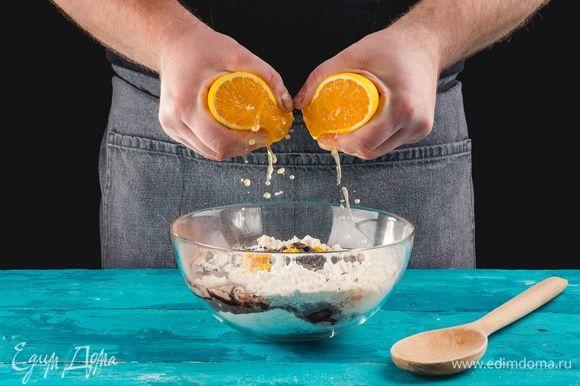Добавьте апельсиновый сок и снова все перемешайте.