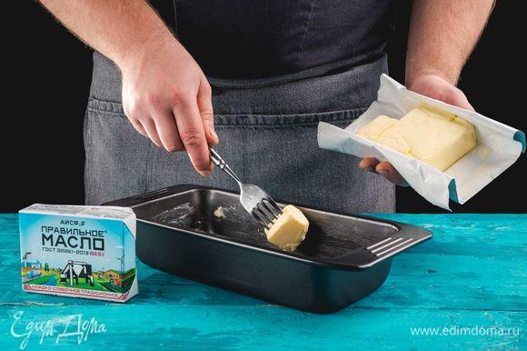 Подготовьте форму для кекса, смажьте ее сливочным маслом ТМ «ПравильноеМасло».