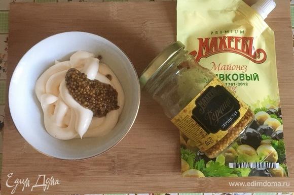 К майонезу добавить горчицу в зернах и мелконарезанную зелень, перемешать.
