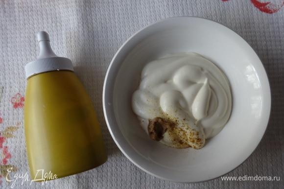 Приготовить заправку. Для этого соединить майонез, горчицу и порошок карри. Перемешать до однородного цвета. Если карри мало, добавьте еще немного, чтобы соус стал светло-желтым.