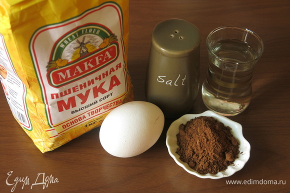 Для пасты подготовим пшеничную муку MAKFA, яйца, соль, кэроб и воду.