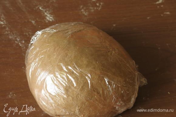 Заворачиваем тесто в пленку и выдерживаем 40–60 минут.