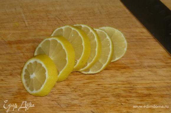 Лимон нарезать кружочками.