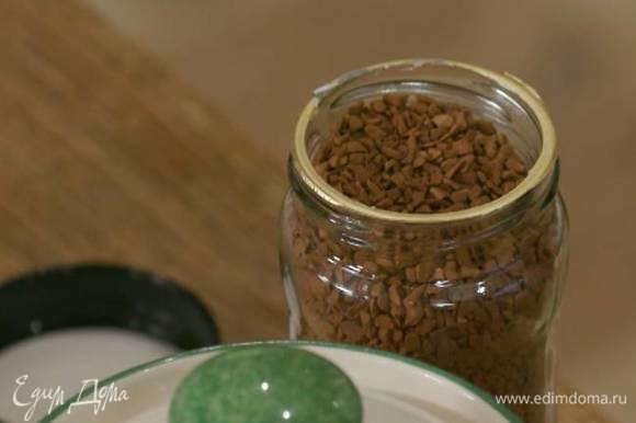 Кофе растворить в 1 ст. ложке горячей воды.